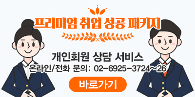 프리미엄 취업 성공 패키지 개인회원 상담 서비스 바로가기